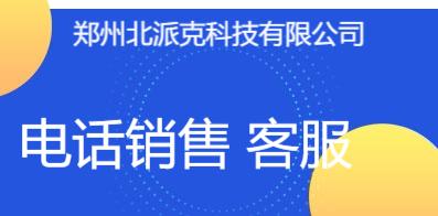 郑州北派克科技有限公司