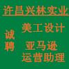许昌兴林实业有限公司