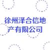 徐州泽合信地产有限公司
