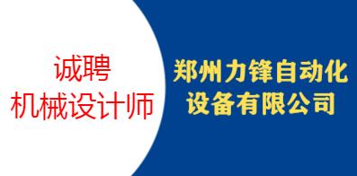 郑州力锋自动化设备有限公司