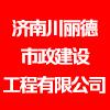 济南川丽德市政建设工程有限公司