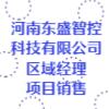 河南东盛智控科技有限公司