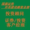 国都证券股份有限公司许昌建设路证券营业部