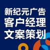 郑州新纪元广告有限公司