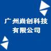 广州尚创科技有限公司