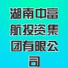 湖南中富航投资集团有限公司