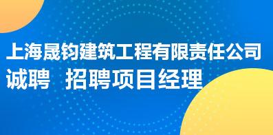 上海晟钧建筑工程有限责任公司
