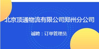 北京顶通物流有限公司郑州分公司