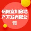 岳阳富川房地产开发有限公司