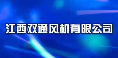 江西双通风机有限公司
