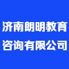 济南朗明教育咨询有限公司