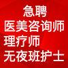 广州大麦医疗美容门诊部有限公司
