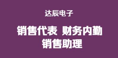郑州达辰电子科技有限公司