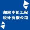 湖南中化工程设计有限公司