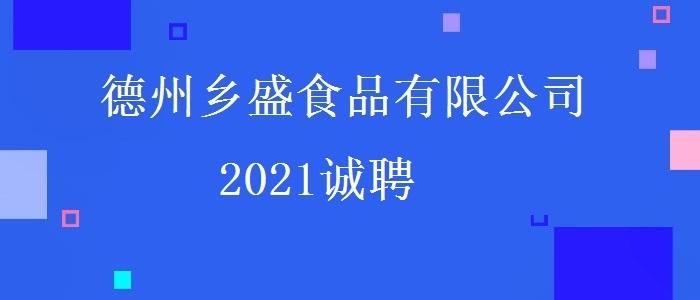 https://company.zhaopin.com/CC420400614.htm