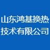 山东鸿基换热技术有限公司