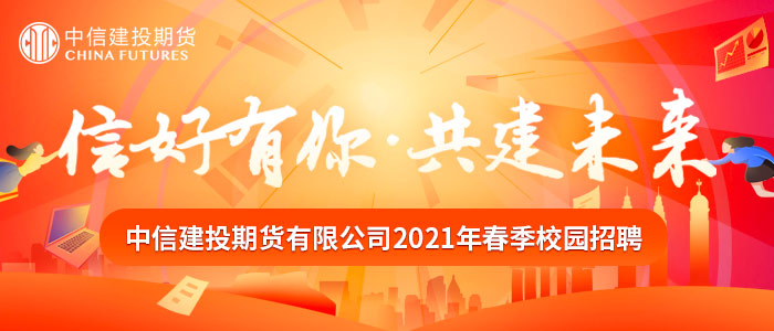 http://cfc108campus2021.zhaopin.com/
