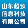 山东超预信息科技有限公司