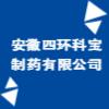 安徽四环科宝制药有限公司