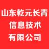 山东乾元长青信息技术有限公司