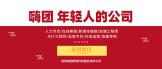 https://company.zhaopin.com/CZ882011550.htm