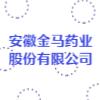 安徽金马药业股份有限公司