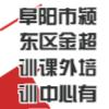 阜阳市颍东区金超训课外培训中心有限公司