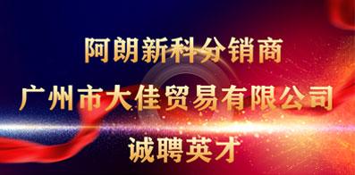 广州市大佳贸易有限公司