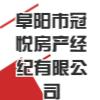 阜阳市冠悦房产经纪有限公司