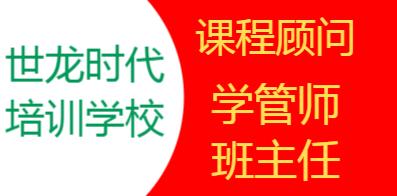 郑州市世龙时代培训学校有限公司