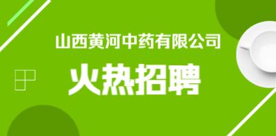 山西黄河中药有限公司