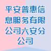 平安普惠信息服务有限公司六安分公司