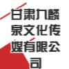 甘肃九麟泉文化传媒有限公司