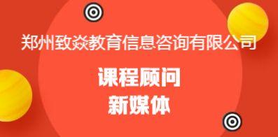 郑州致焱教育信息咨询有限公司