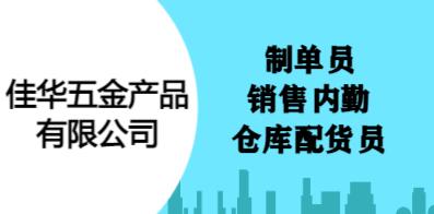 郑州佳华五金产品有限公司