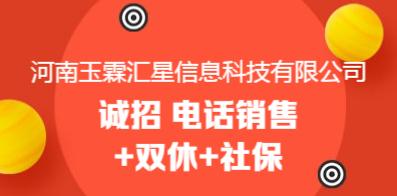 河南玉霖汇星信息科技有限公司