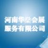河南华燊会展服务有限公司