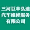 三河巨丰弘迪汽车维修服务有限公司
