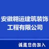 安徽翱运建筑装饰工程有限公司