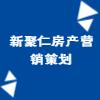 南通新聚仁房产营销策划有限公司