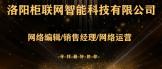 https://company.zhaopin.com/CZL1281853990.htm