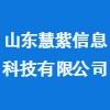 山东慧紫信息科技有限公司