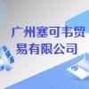 广州塞可韦贸易有限公司