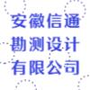 安徽信通勘测设计有限公司