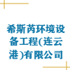 希斯芮环境设备工程(连云港)有限公司