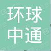北京环球中通科技发展有限公司