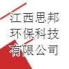 江西思邦环保科技有限公司
