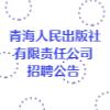 青海人民出版社有限责任公司