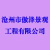 沧州市傲泽景观工程有限公司