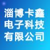 淄博卡鑫电子科技有限公司